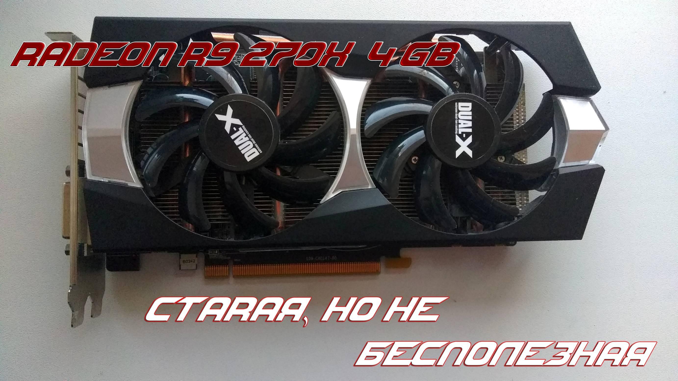 AMD RADEON R9 270X 4GB - Видеокарта из прошлого, бьющая рекорды