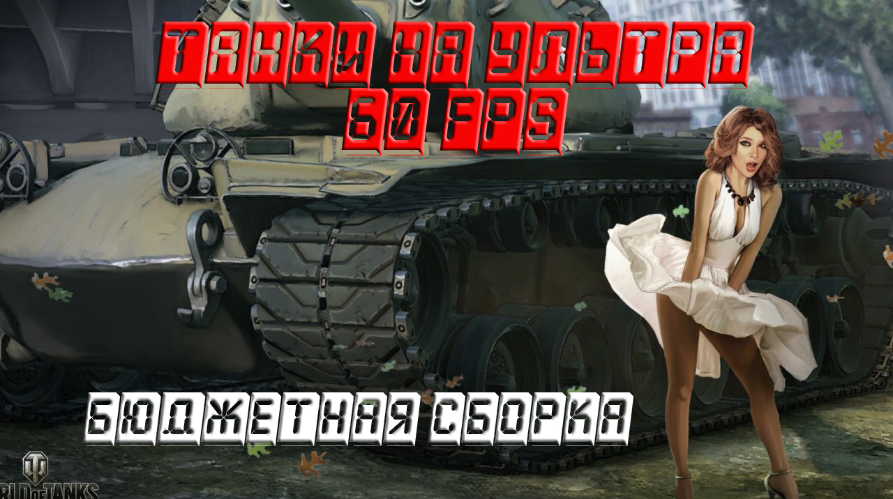 world of tanks ULTRA