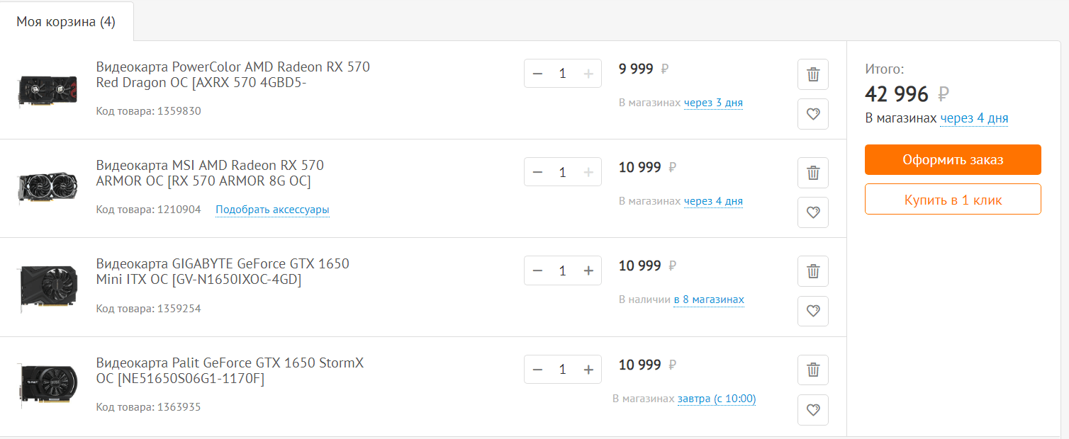 rx 570 and gtx 1650